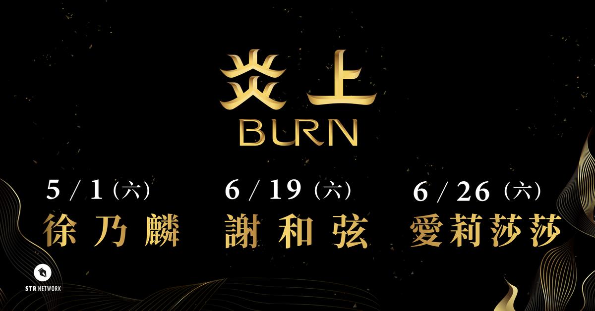 【炎上 BURN】常見問題