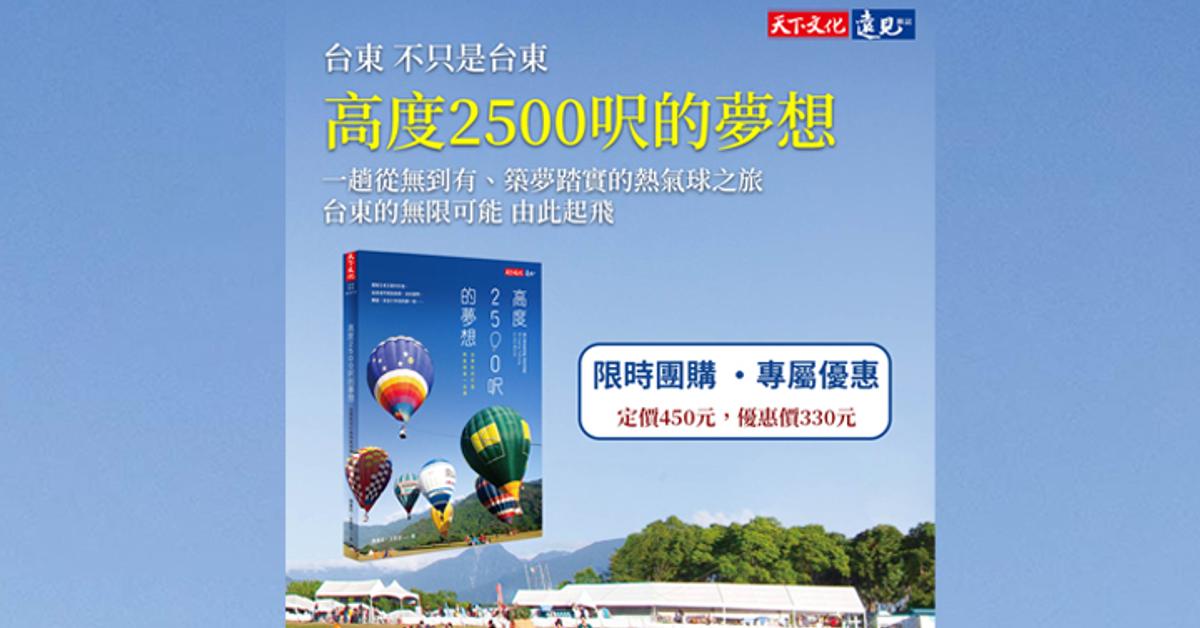 《高度2500呎的夢想》夢想團隊購書專屬優惠