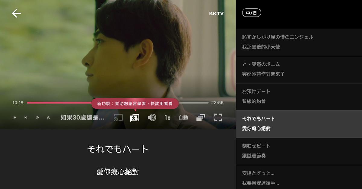 KKTV 服務中心 - 語言學習功能