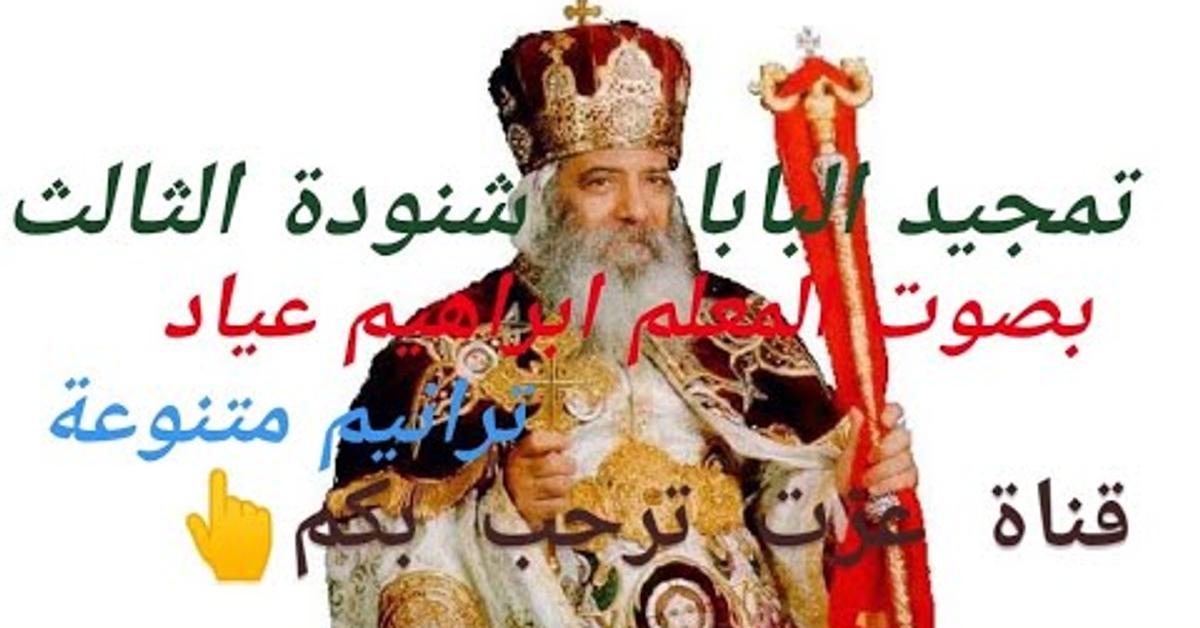 تمجيد البابا شنودة الثالث قناة عزت