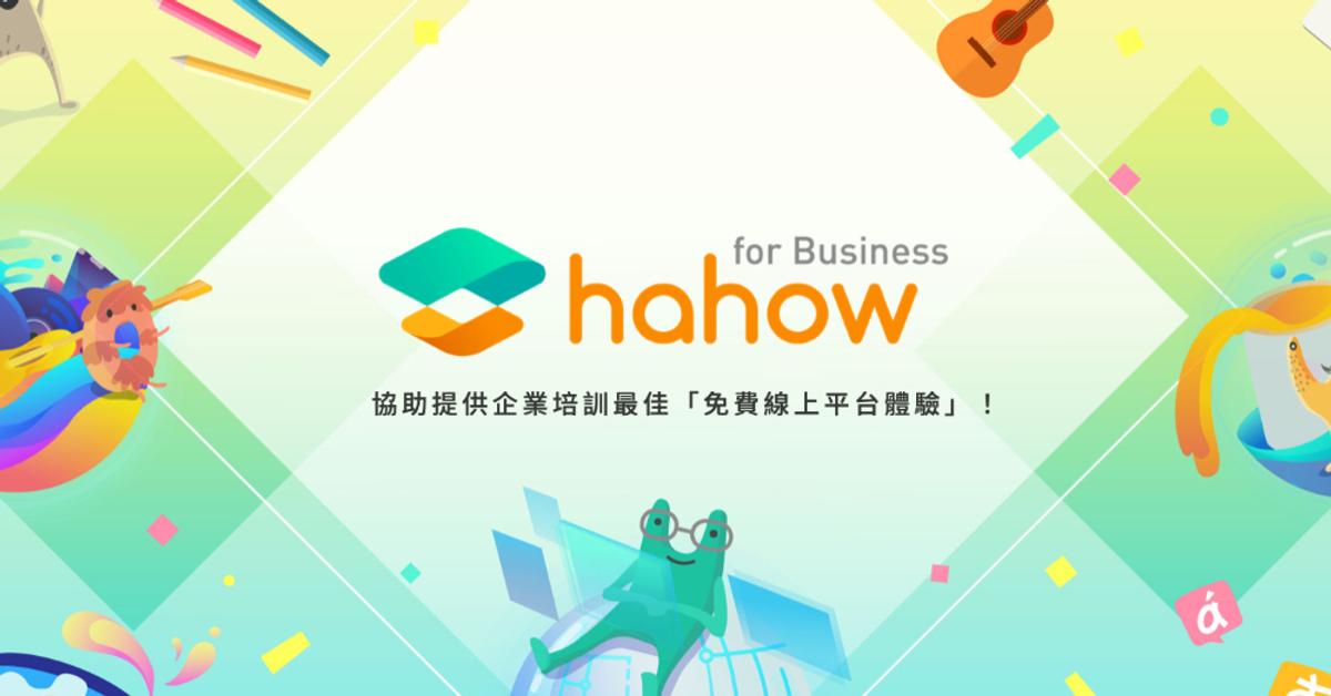 Hahow for Business 企業學習平台