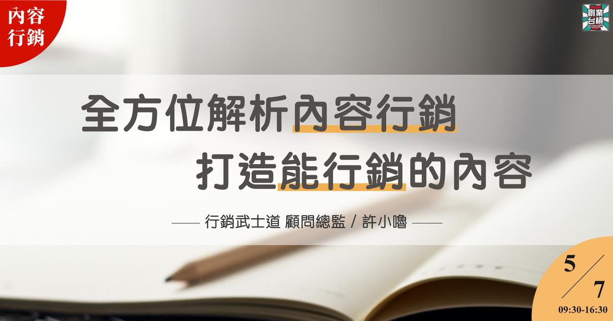 2021.5新課 【數位行銷】全方位解析內容行銷 打造能行銷的內容 台槓私塾 5/7(五) Accupass 活動通