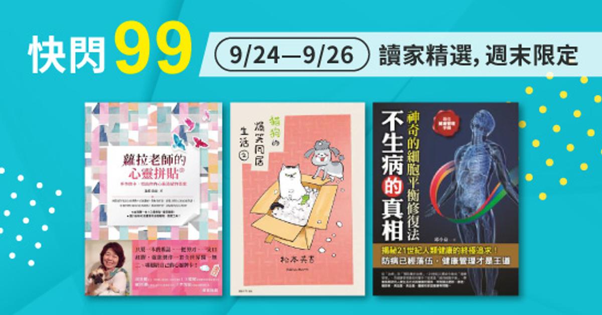 9/24-9/26 快閃99  HyRead ebook 電子書店