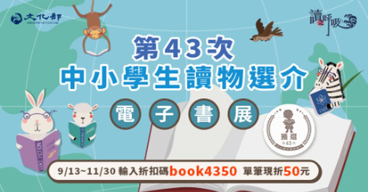 第43次「中小學生讀物選介」電子書展 | HyRead電子書店