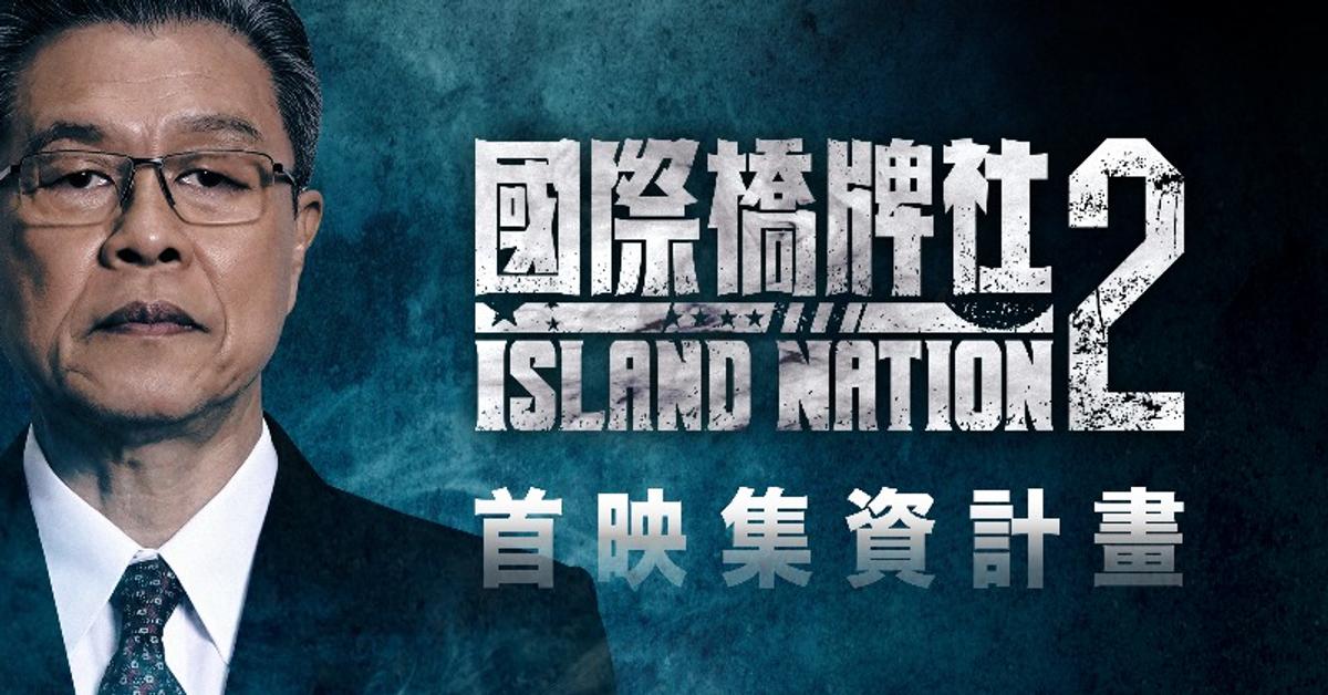 《國際橋牌社2》戶外首映會 晚鳥票