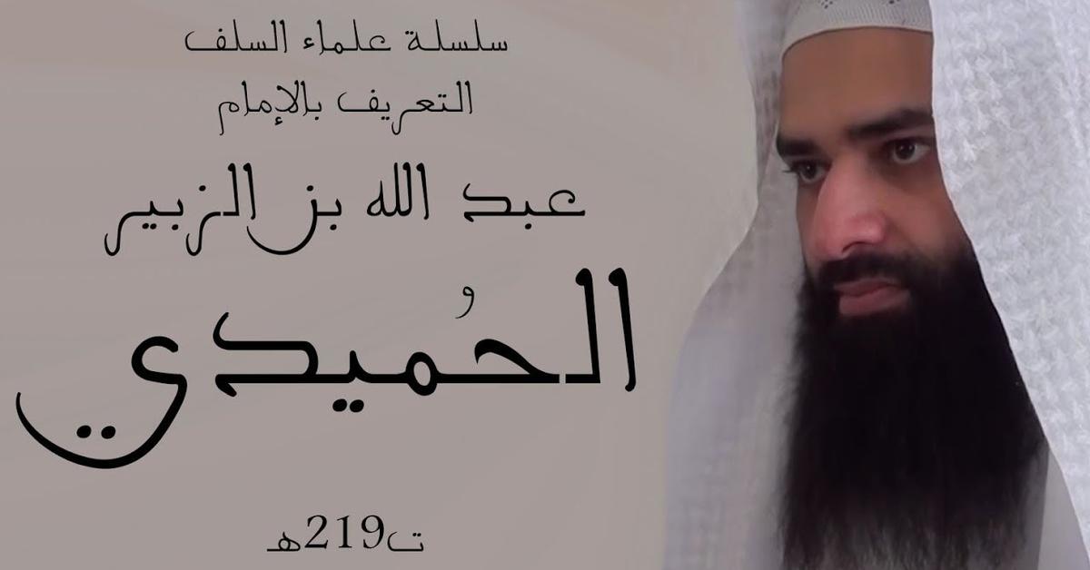الإمام الحُمَيدي ت219هـ | سلسلة علماء السلف | محمد بن شمس الدين