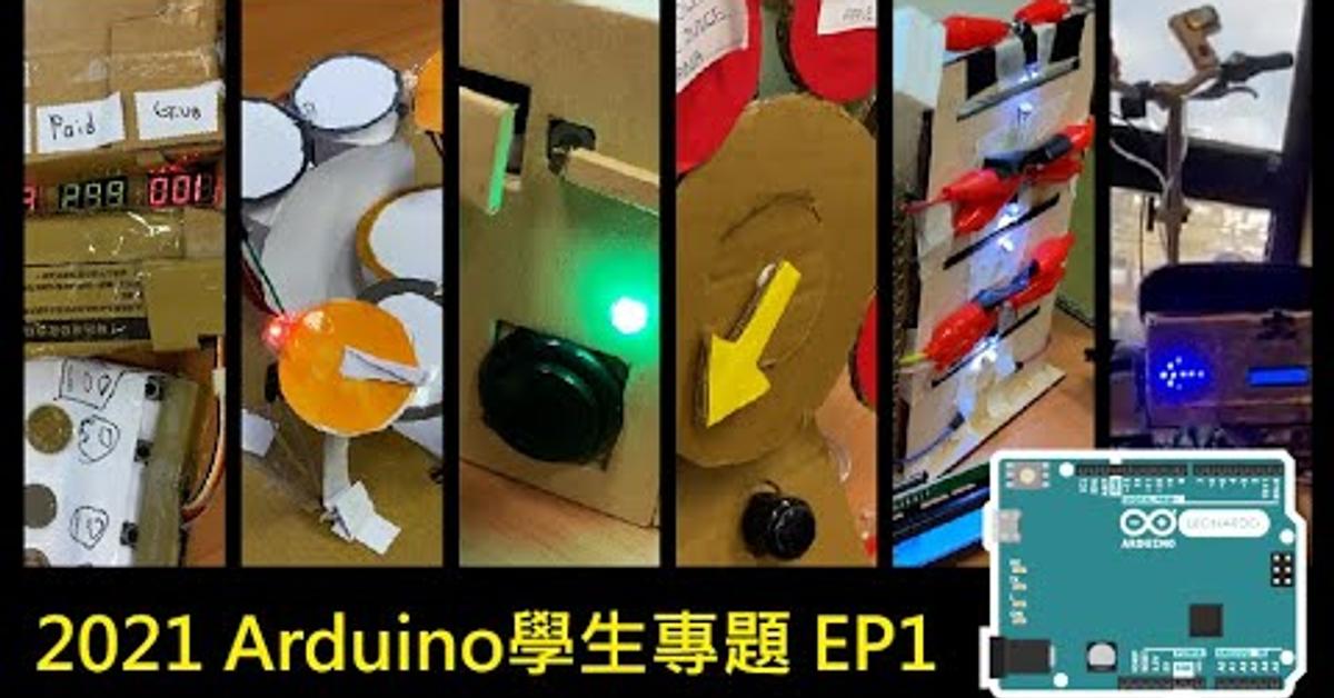【2021 Arduino創意專題課程 EP1】
