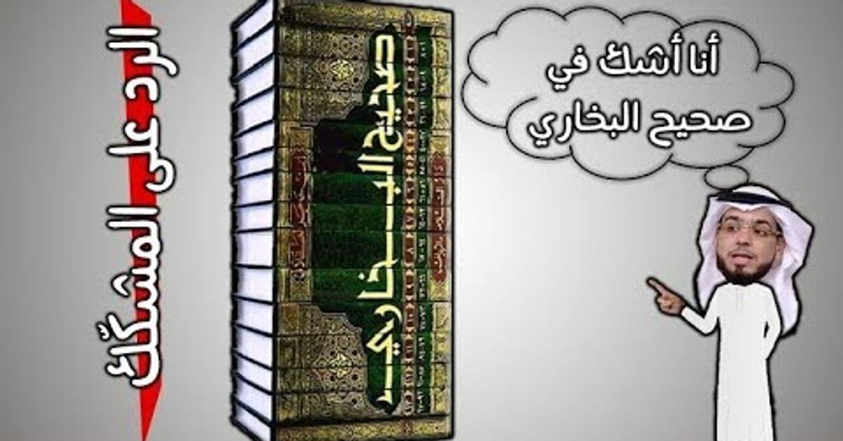 الرد على المشكك وسيم يوسف في طعنه على صحيح البخاري ومسلم