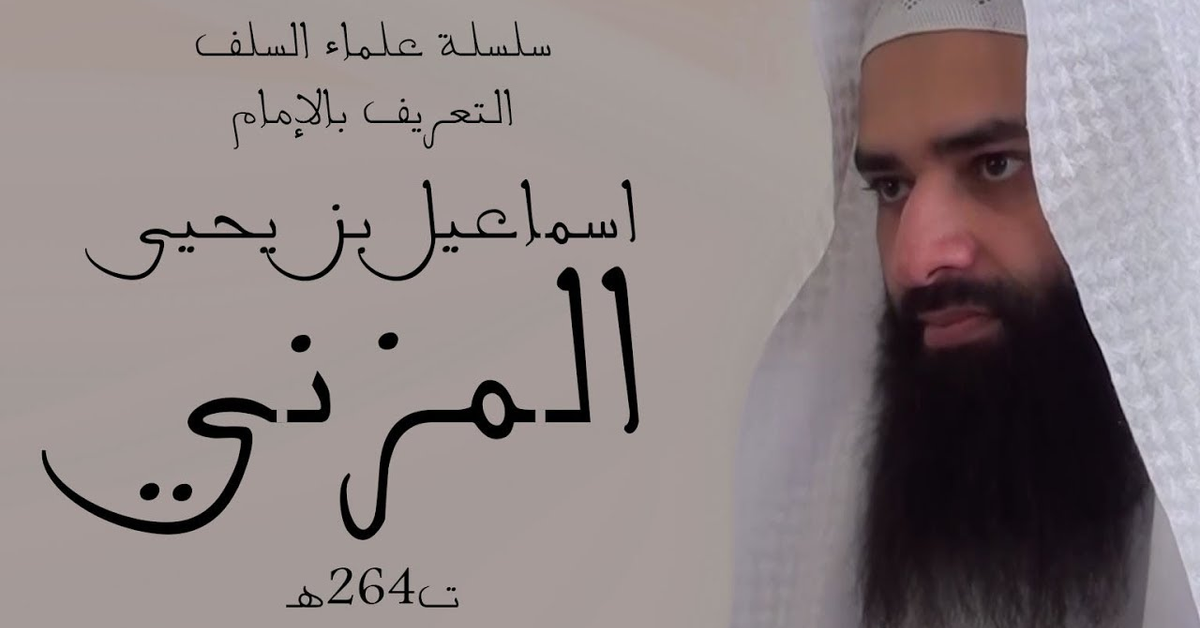 الإمام المُزَني ت264هـ | سلسلة علماء السلف | محمد بن شمس الدين