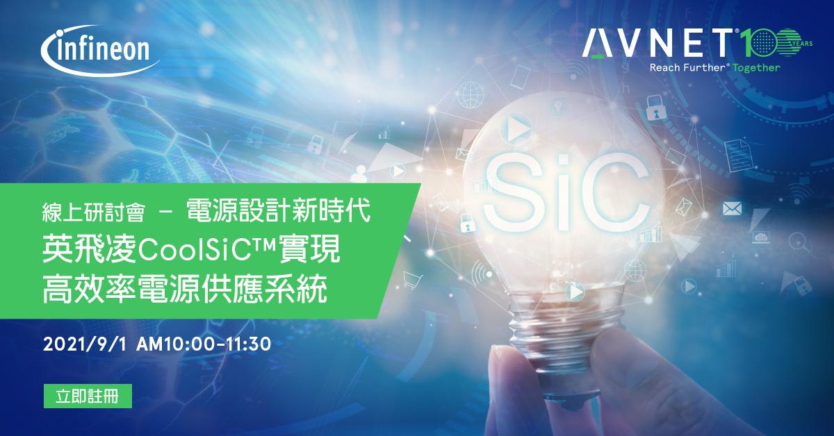 電源設計新時代 — 英飛凌 CoolSiC 實現高效率電源供應系統 - 電子工程專輯