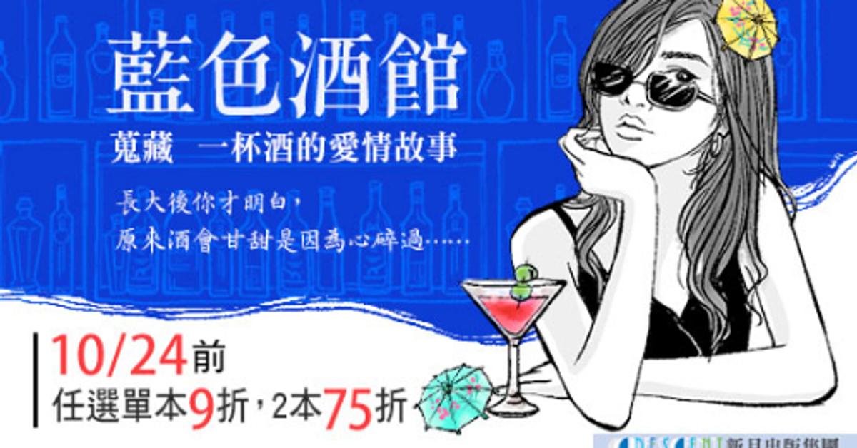 藍色酒館-蒐藏一杯酒的愛情故事 HyRead電子書