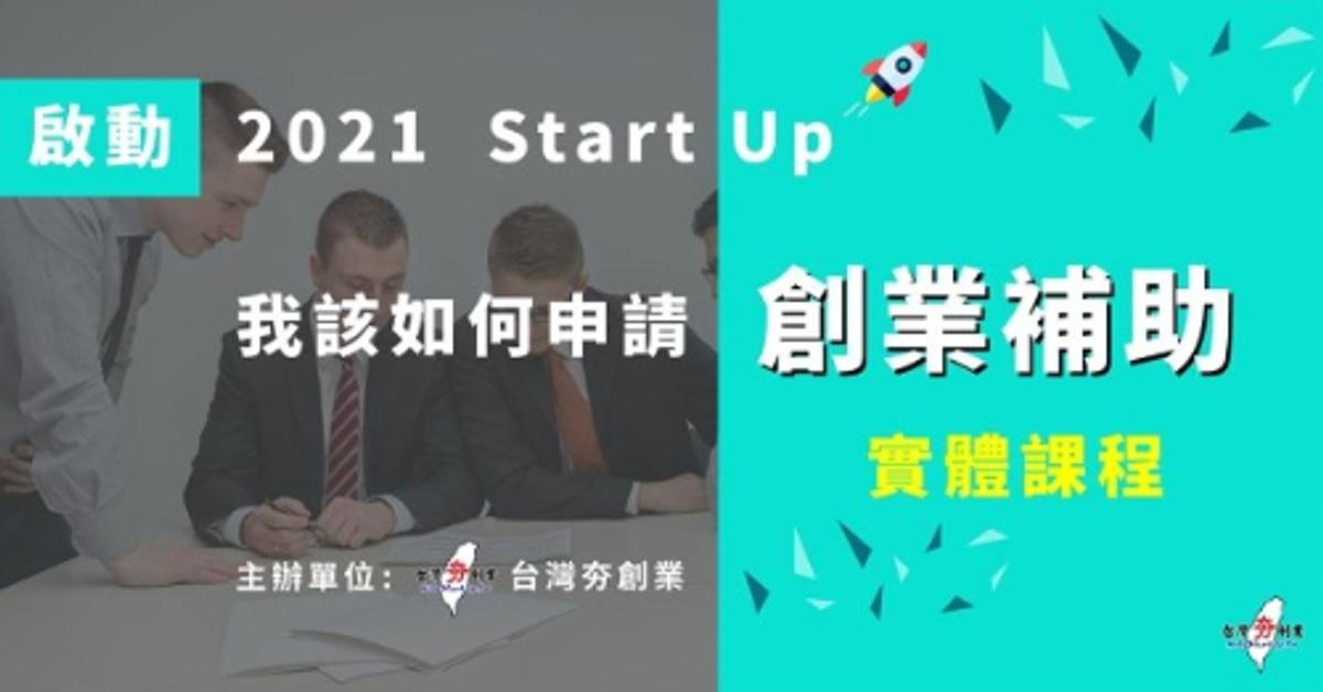啟動2021 StartUp 我該如何申請創業補助 (實體課程 10月場)