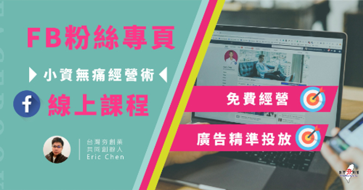 FB粉絲專頁小資無痛經營術—免費經營 X 廣告精準投放 (6月線上課程)