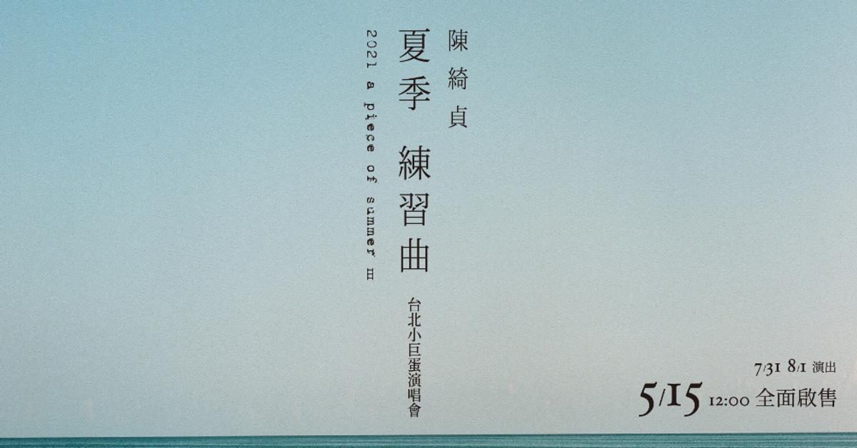 陳綺貞 2021 夏季練習曲 台北小巨蛋演唱會