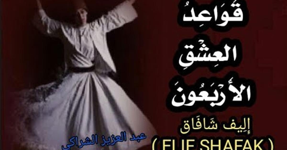 « قَوَاعِدُ العِشْقِ الأَرْبَعُونَ » لِلكَاتِبَةِ التُّرْكِيَّةِ إِلِيف شَافَاق ELIF SHAFAK