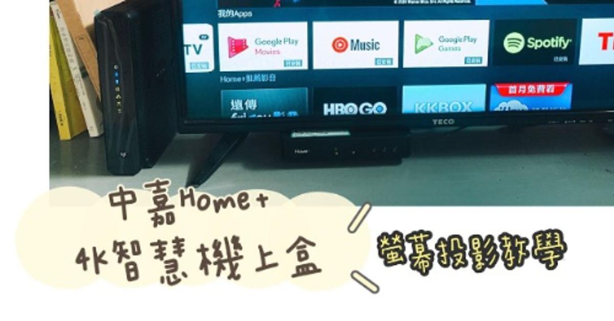 Home+中嘉 螢幕投影功能教學-4K高畫質智慧電視機上盒 – 雪莉的腦