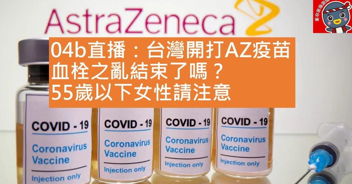 04b直播 20210322 台灣開打AZ疫苗 血栓之亂結束了嗎?55歲以下女性請注意!