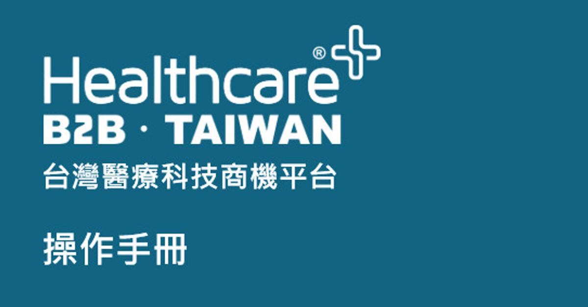 Healthcare+ B2B_指引手冊 _final.pdf