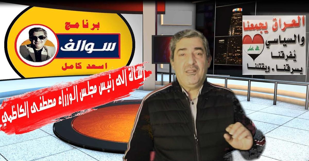 رسالة مواطن لرئيس مجلس الوزراء مصطفى الكاظمي .. سوالف اسعد كامل