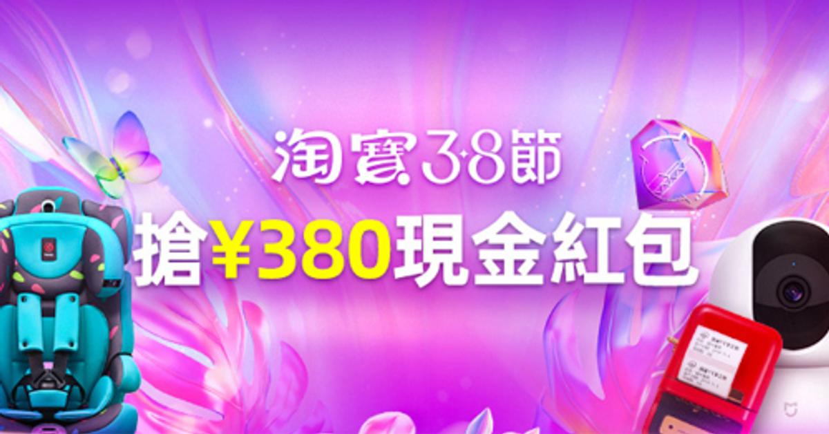 【38女王節】搶最高¥380現金紅包,滿¥249包郵又包稅