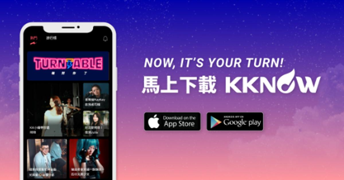KKNOW - 為挖掘新世代音樂新星而生!