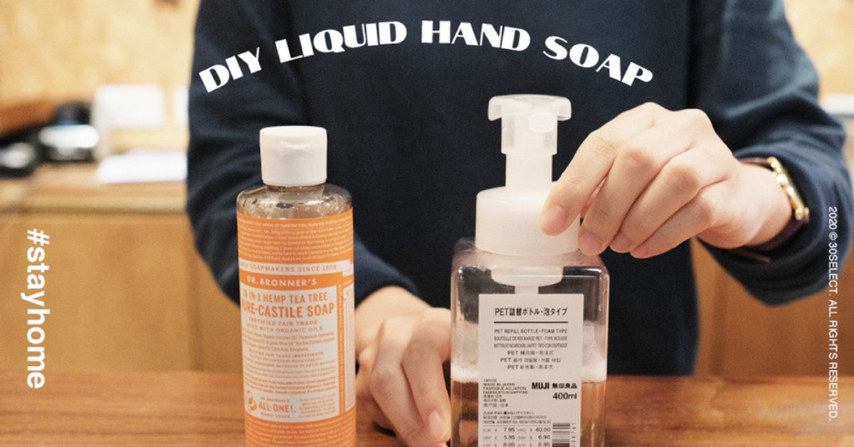 自製天然抗菌洗手慕絲 就是這麼簡單 | 30select