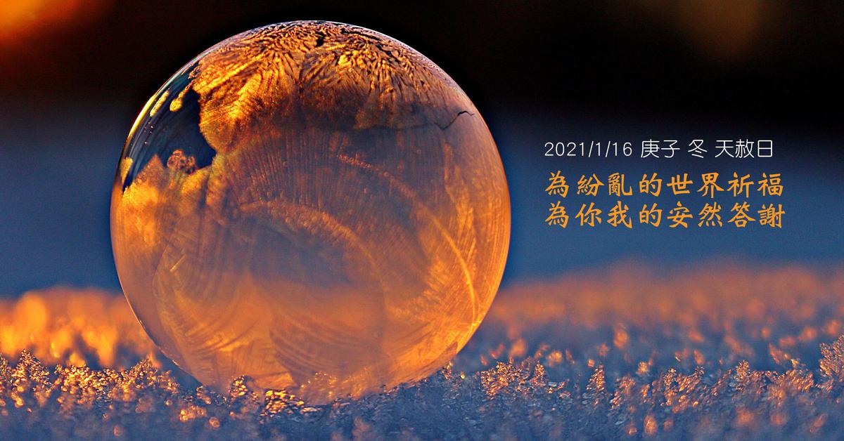 冬之天赦日!1/16 臘月初四|初一十五