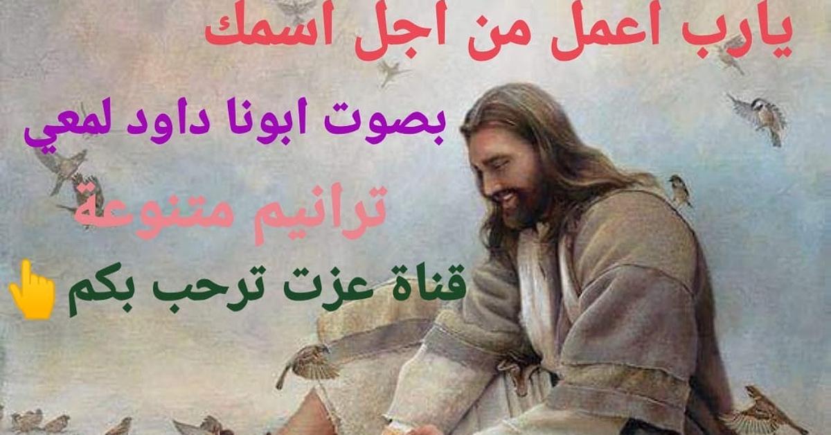 ترنيمة يارب اعمل ابونا داود لمعي