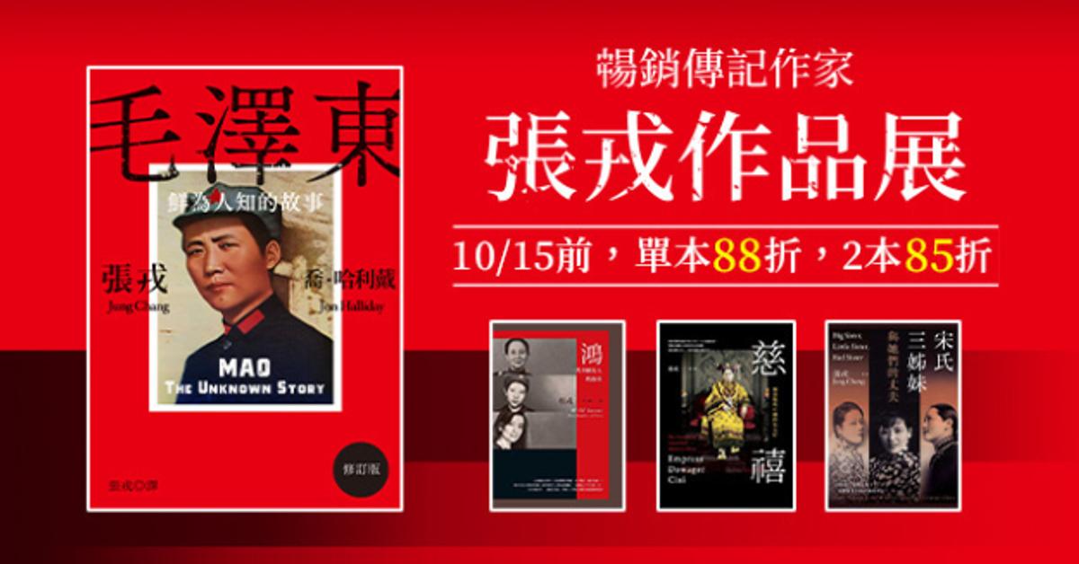 暢銷傳記作家/張戎作品展|HyRead電子書