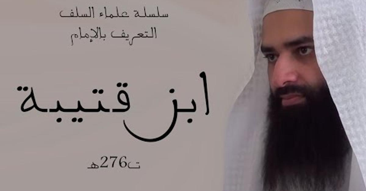 الإمام ابن قتيبة ت276هـ   سلسلة علماء السلف   محمد بن شمس الدين