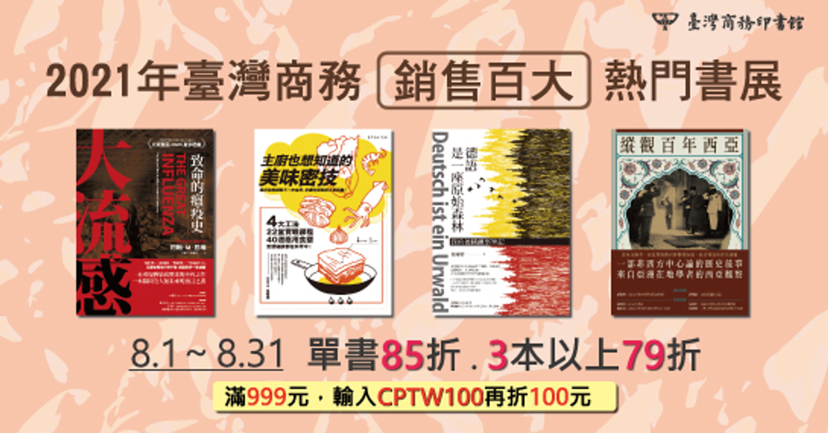 台灣商務 - 2021年百大熱門書展 HyRead電子書