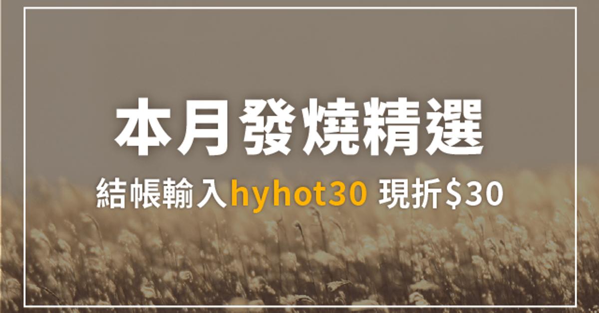 10月發燒推薦   HyRead電子書