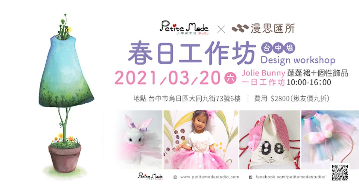 3/20 台中-春日工作坊《Jolie Bunny》