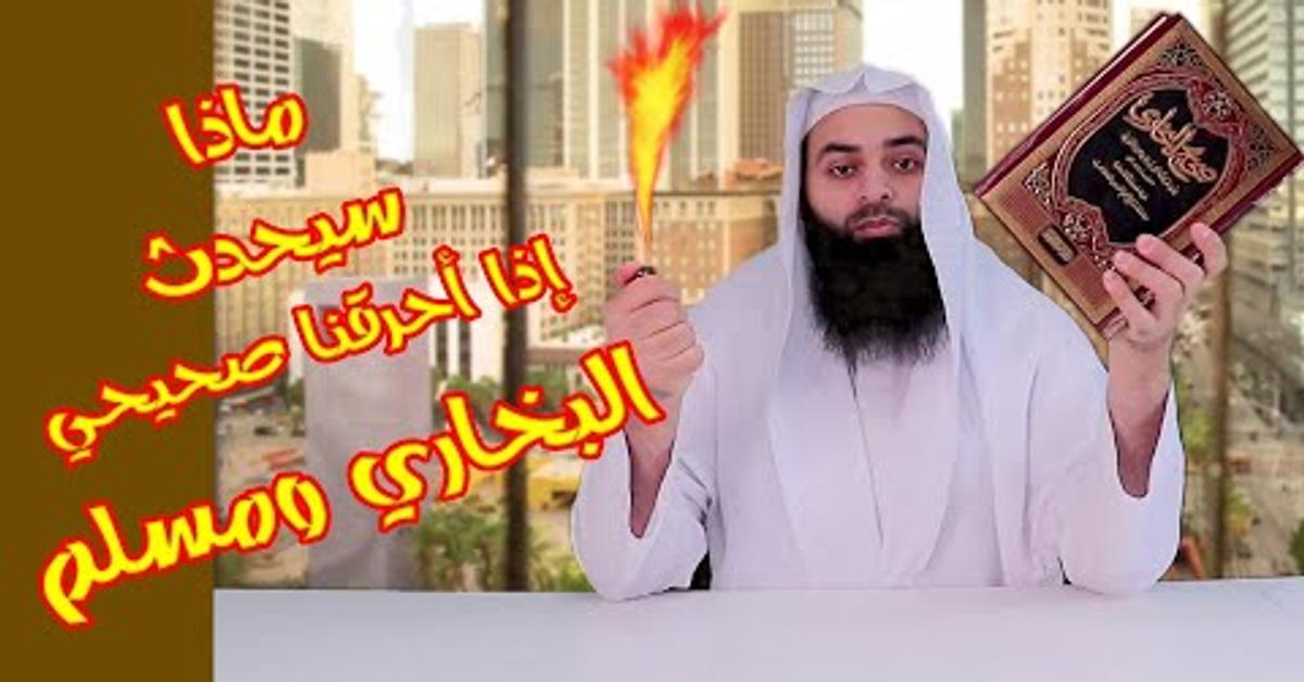 ماذا سيفقد المسلمون إذا أحرقنا صحيحي البخاري ومسلم - #المشاققون