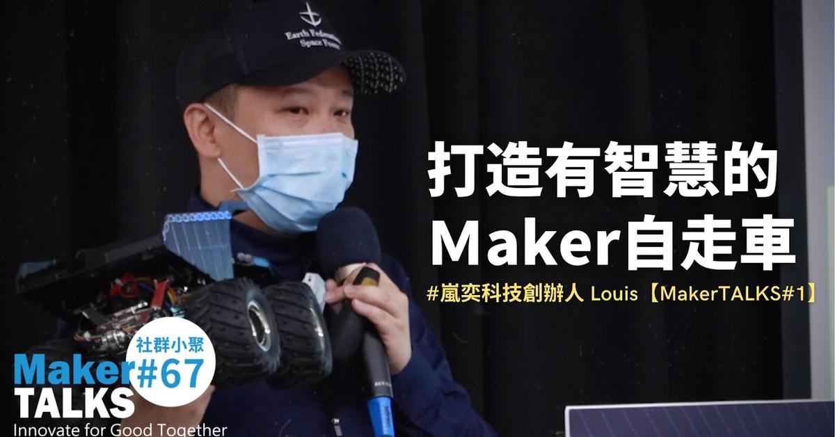 打造有智慧的maker自走車 嵐奕科技創辦人 Louis【MakerTALKS#1】