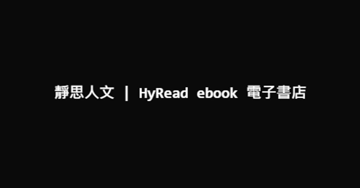靜思人文 | HyRead ebook 電子書店