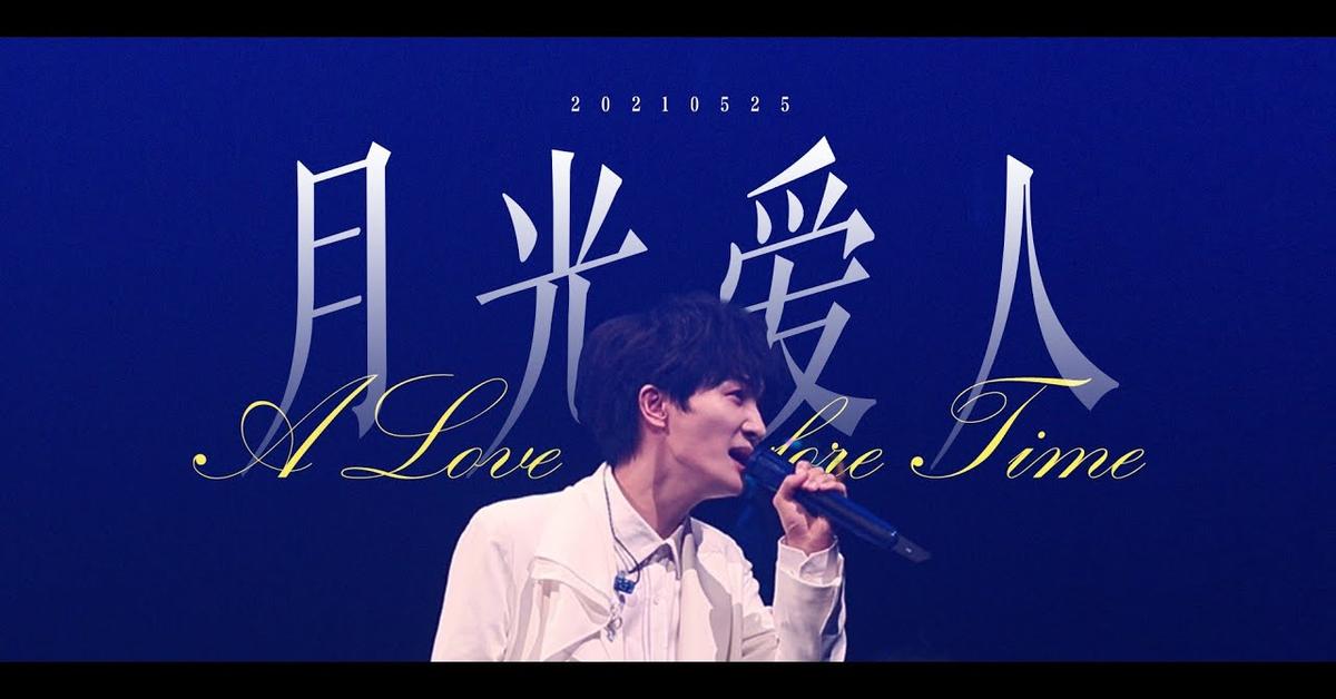 周深 Zhou Shen] 20210525《月光愛人A Love Before Time》LIVE HD Fancam 四機位精剪【深圳南山音樂節 譚盾X交響樂團音樂會】