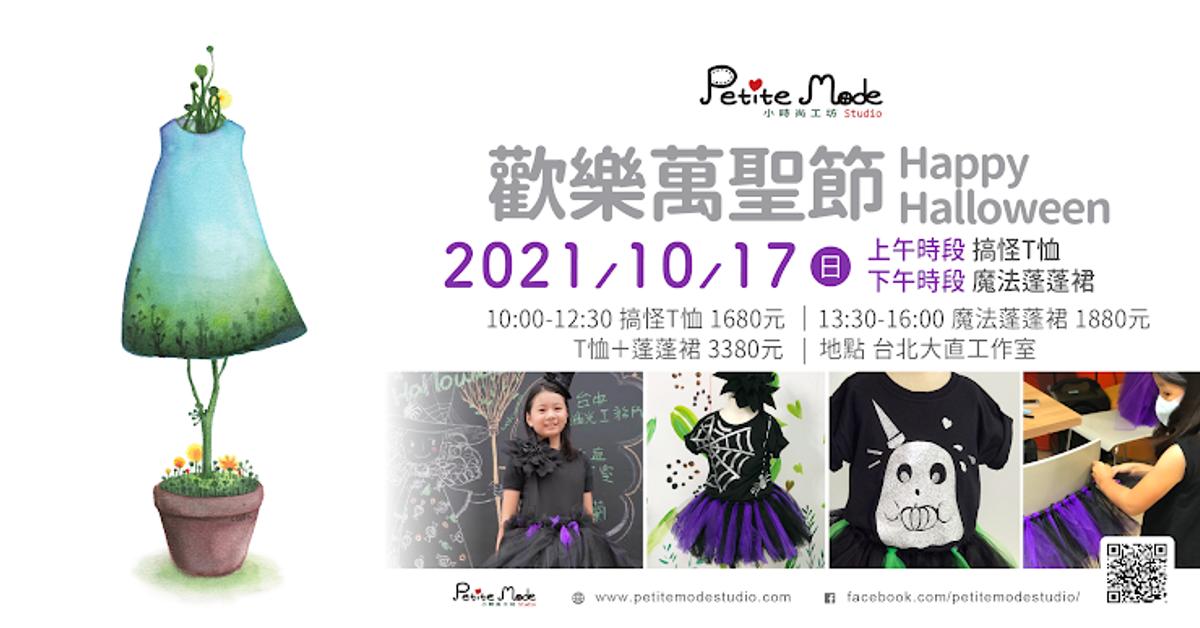 10/17?台北 Happy Halloween《歡樂萬聖節》