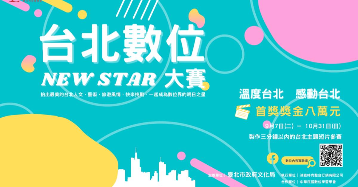 台北數位NewStar大賽-數位內容實驗場