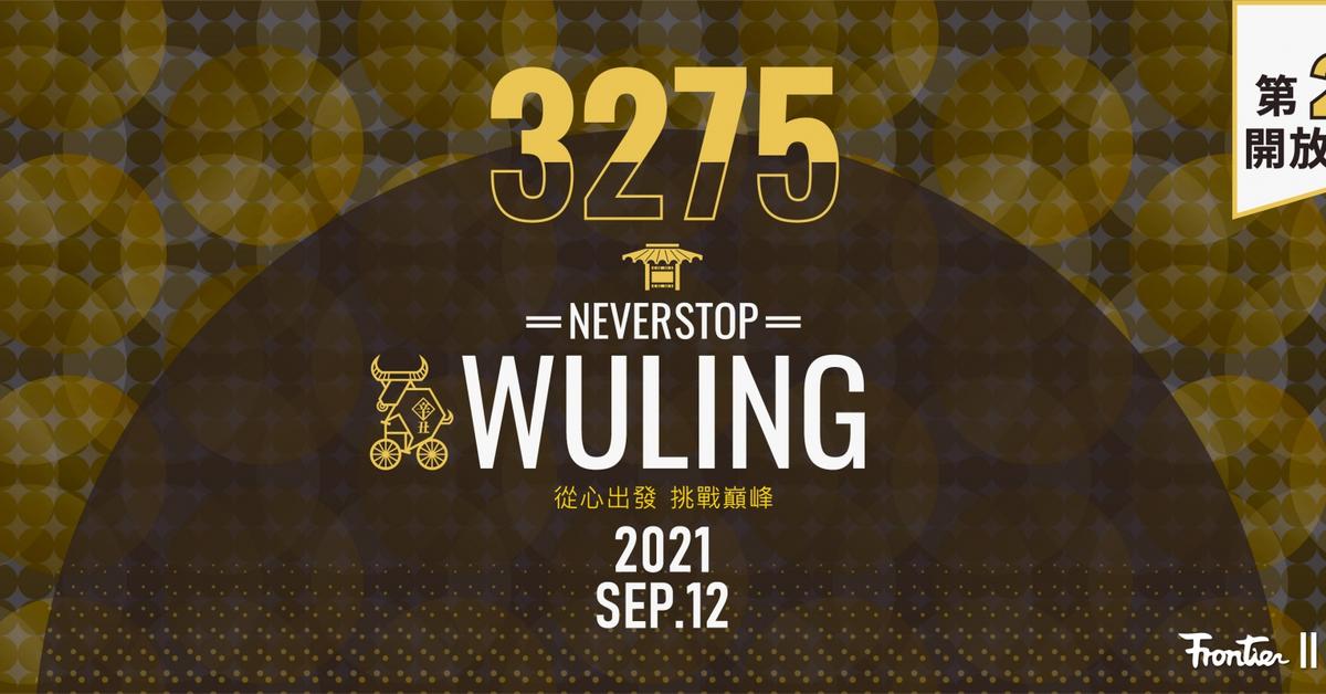 【96聯賽】2021 NeverStop永不放棄-挑戰巔峰-武嶺(第三站)(第二波報名) ∣ 96好動客 賽事活動報名平台