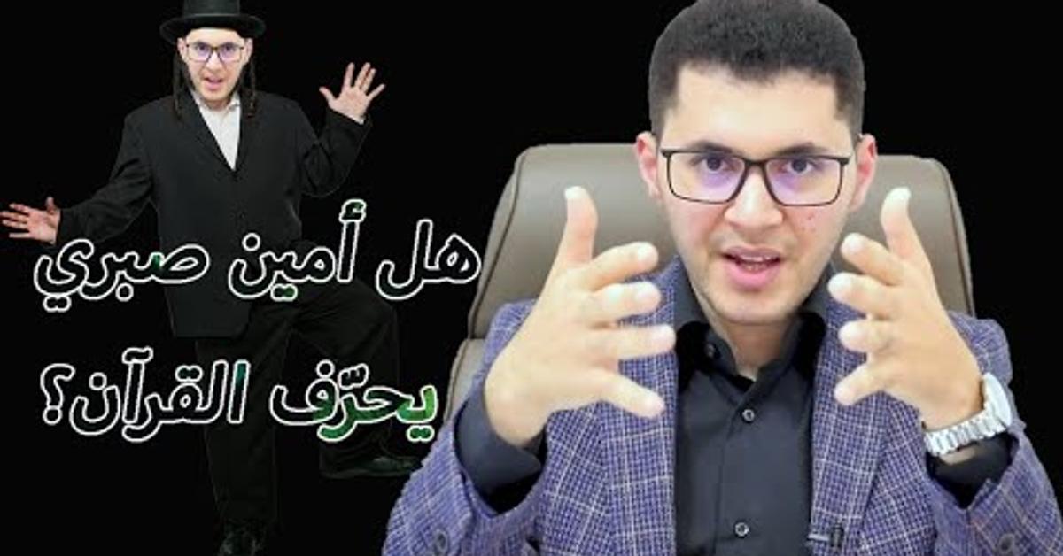 هل أمين صبري القرفان يحرف القرآن ؟؟؟