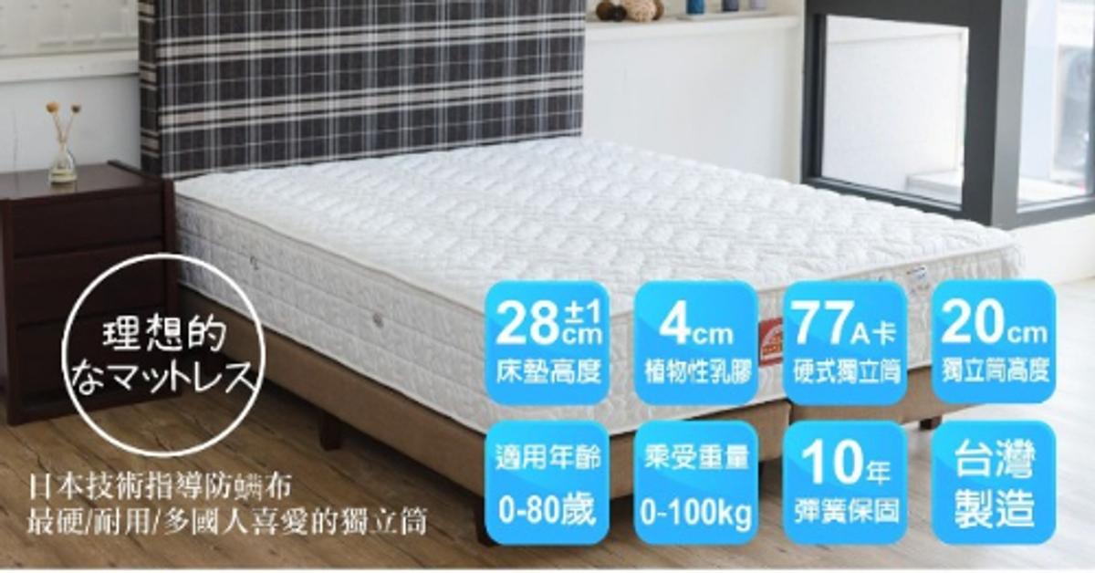 獨立筒床墊-日本100%極凍紗|奈菲莉亞 (標準雙人床墊)