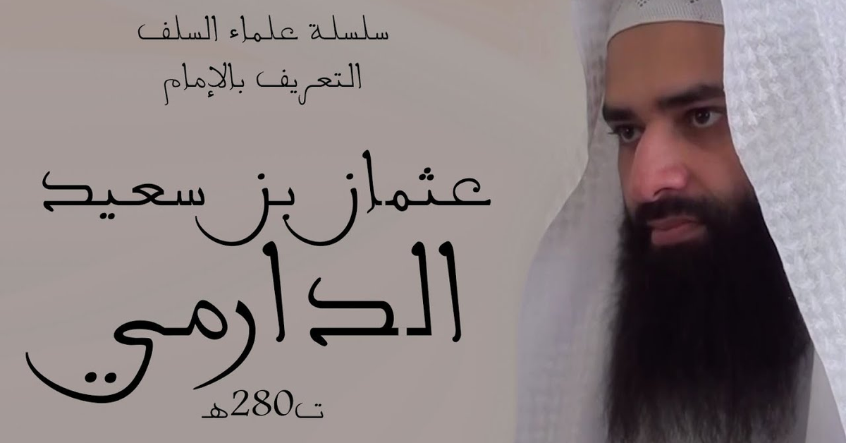 عثمان بن سعيد الدارمي ت280هـ | سلسلة علماء السلف | محمد بن شمس الدين