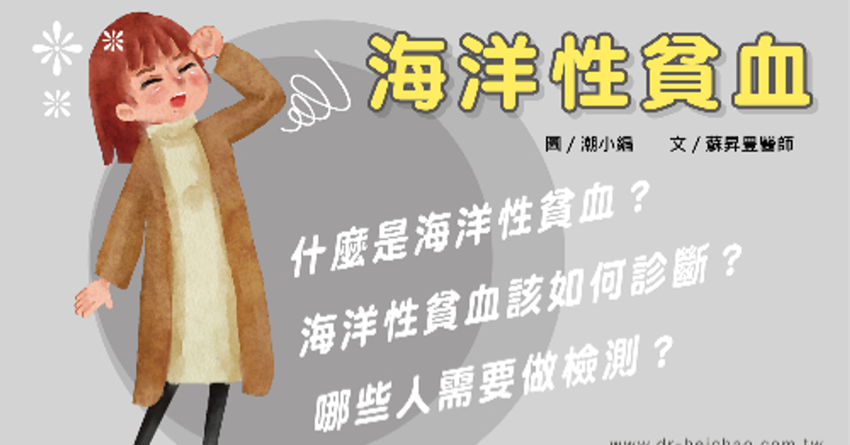 海洋性貧血是什麼?我要如何治療與診斷?/文:蘇昇豊醫師 - 潮代診所 林黑潮 減肥 減重 瘦身 門診 健康減重
