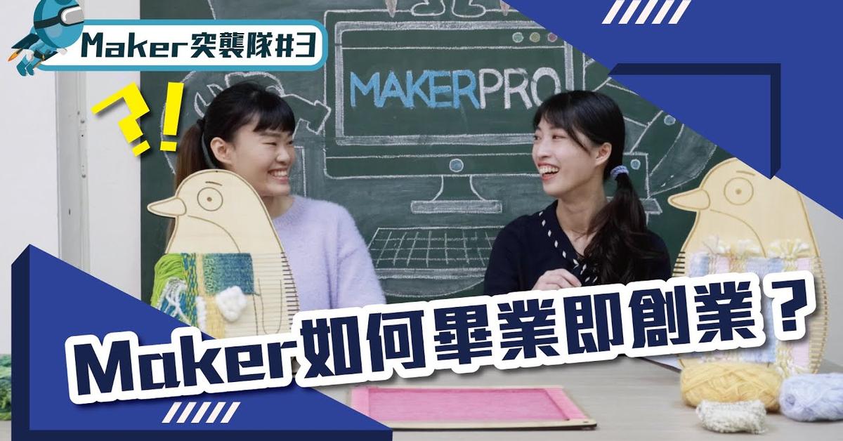 纖維系Maker|如何畢業即創業?【Maker突襲隊#3】