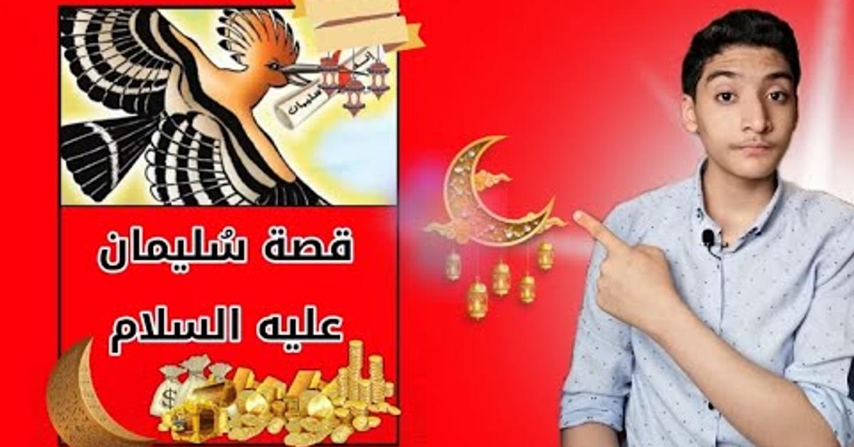 من أروع القصص اللي هتسمعها ده الرابط لو عجبكو لايك واشتراك