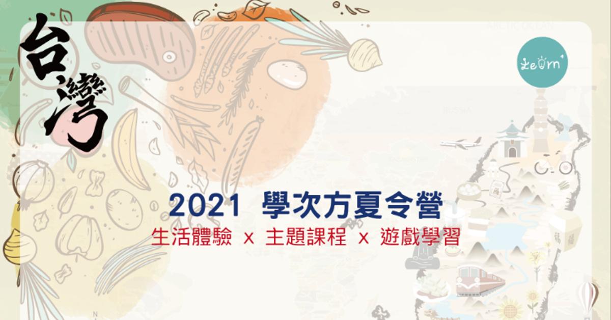 【2021 學次方夏令營】報名表