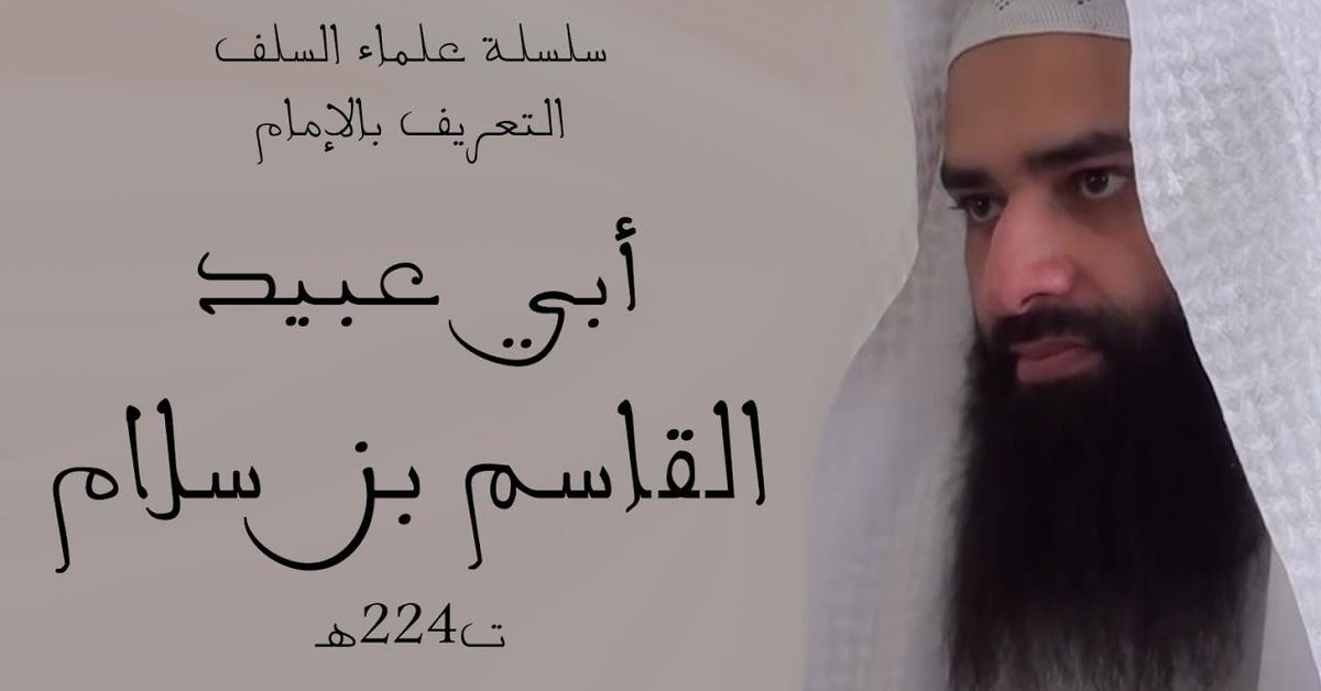القاسم بن سلام ت224هـ | سلسلة علماء السلف | محمد بن شمس الدين