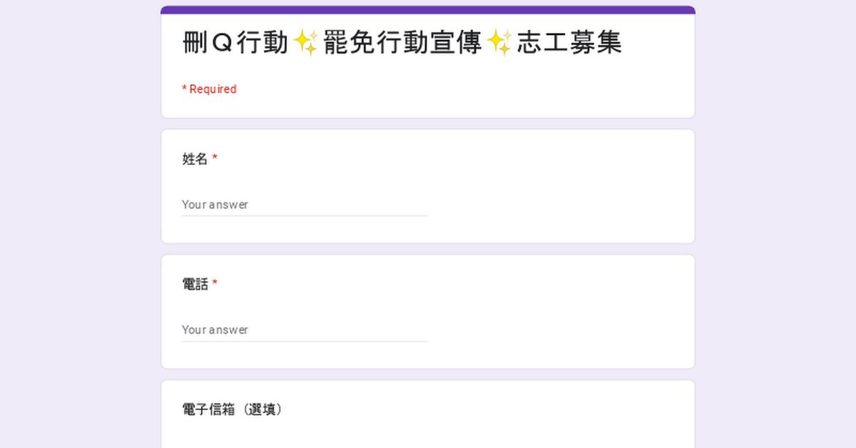 刪Q行動✨罷免行動宣傳✨志工募集