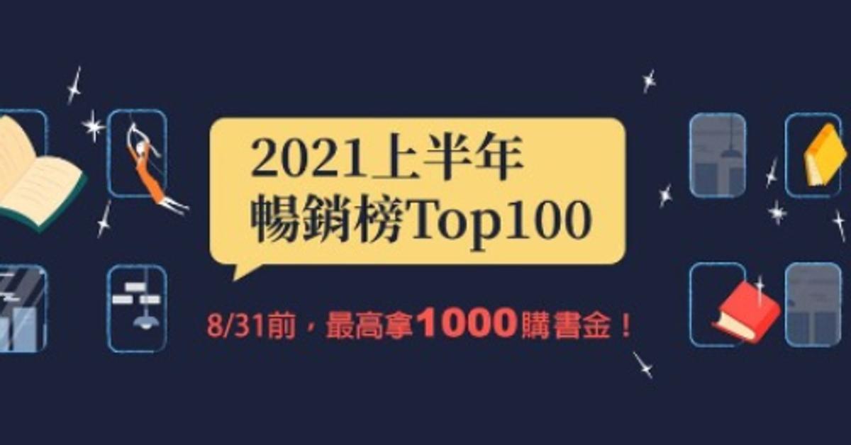 2021上半年暢銷榜Top100   HyRead  電子書店